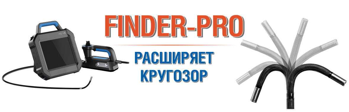 FINDER-PRO